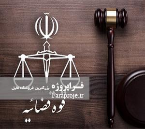 تحقیق قوه قضاییه