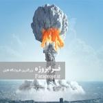 تحقیق كاربرد سلاحهای هسته ای از ديدگاه حقوق بين الملل