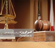 تحقیق لايحه قضازدايی و حذف برخی عنوانهای مجرمانه از قانون