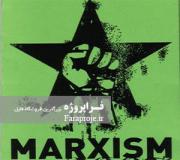 تحقیق مارکسیستی