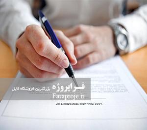 تحقیق ماهیت حقوقی وصیت