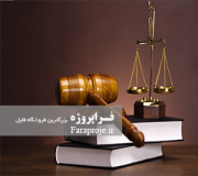 تحقیق ماهيت شناسی در اعمال حقوقی