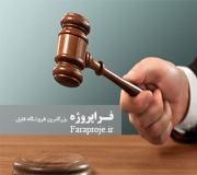 تحقیق مبانی اعتراض به آرا دادگاه ها و مراجع قضائی