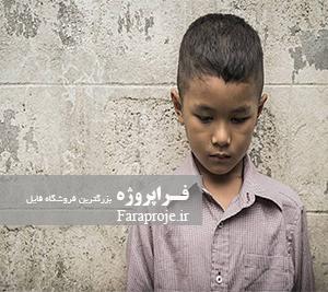 تحقیق مسئله سن مسئولیت کیفری کودک در جمهوری اسلامی ایران