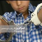 تحقیق مسئولیت جزایی اطفال