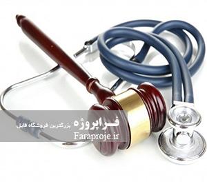 تحقیق مسئولیت جزایی در امور پزشکی در حقوق کیفری ایران
