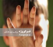 تحقیق مسئولیت کیفری اطفال