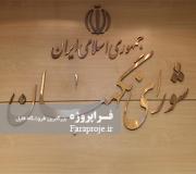 تحقیق مطالعه تطبیقی روش گزینش و ترکیب شورای نگهبان ایران و شورای قانون اساسی فرانسه