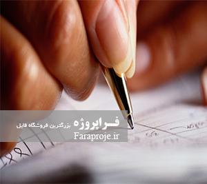 تحقیق مواد 147 و 148 قانون ثبت اسناد و املاک