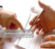 تحقیق شروط خلاف مقتضای عقد