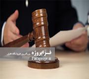 تحقیق علم قاضی