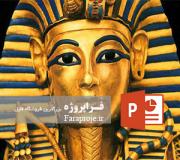 پاورپوینت مصر باستان