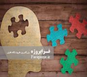 تحقیق بررسی اثر بخش آموزشی مهارتهای ارتباطی بر سلامت روان شناسی دانش
