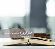 تحقیق تنظیم قرارداد داوری با تکیه بر قانون داوری تجاری بین المللی ایران
