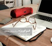 تحقیق سنجش ميزان رضايتمندی دانشجويان دانشگاه آزاد اسلامی