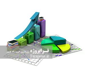 تحقیق بررسی دگرگونی های صادرات و اقتصاد كشور