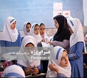 مقاله بررسی رابطه بين روش شاگرد محور و رشد و پرورش خلاقيت دانش آموزان دختر