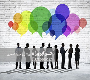 مقاله بررسی رابطه بین اثربخشی ارتباطات سازمانی و منابع قدرت مدیران ادارات هفتگانه آموزش و پرورش