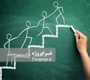 مقاله بررسی رابطه عزت نفس با پيشرفت تحصيلی در ميان دانش آموزان