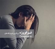 مقاله بررسی عزت نفس بین زنان متاهل و مجرد