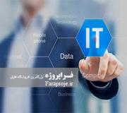 مقاله بررسی مدیریت در صنعت IT