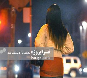 مقاله بررسی وضعيت فردی, اجتماعی و خانوادگی زنان روسپی