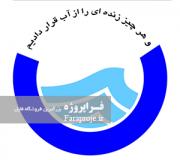 مقاله بهبود عملکرد سازمان شرکت آب و فاضلاب منطقه ای