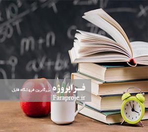 مقاله رابطه نوع مدیریت آموزشی بر پیشرفت دانش آموزان