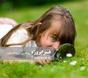 مقاله شناخت کودک از دیدگاه روانشناسی