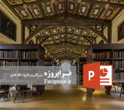 پاورپوینت آشنایی با ساختمان انواع کتابخانه ها