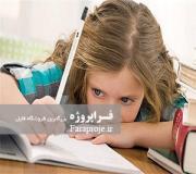 مقاله اثرات تكليف شب برای دانش آموزان