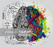 مقاله بررسی اثر بخش آموزشی مهارتهای ارتباطی بر سلامت روان شناسی دانش