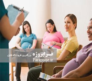مقاله بررسی تاثير كلاسهای آمادگی دوران بارداری بر كاهش افسردگی پس از زايمان زنان