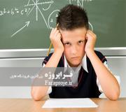 مقاله بررسی علل و عوامل افت تحصیلی دانش آموزان