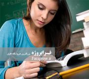مقاله بررسی عوامل خانوادگی موثر بر تكرار پايه دانش آموزان دختر پايه سوم راهنمايی