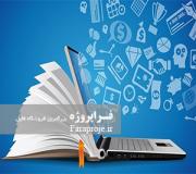 مقاله بررسی موانع بهره گیری از تکنولوژی آموزشی در فرآیند تدریس و یادگیری