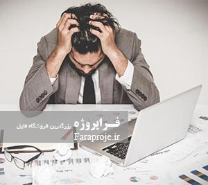 مقاله تاثير استرس شغلی بر رضايت شغلی كارمندان اداره كل مالياتها