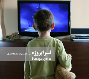 مقاله تاثير تماشای تلويزيون بر كيفيت تحصيلی دانش آموزان مقطع ابتدایی
