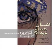خلاصه کتاب انسان شناسی فرهنگی