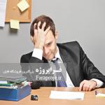 مقاله رابطه بين استرس و فرسودگی شغلی در كارمندان و كارگران ايران خودرو ديزل