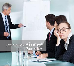 مقاله شناخت ارتباط میان افسردگی شغلی کارکنان بانک ملی و کارکردهای خانوادگی آنها