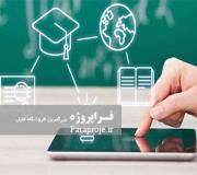 مقاله مدیریت آموزشی