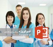 پاورپوینت معرفی شغل پزشکی