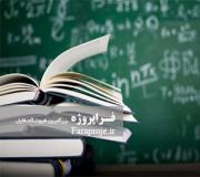 کارورزی تدریس در مقطع ابتدایی