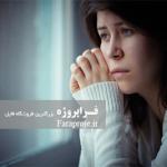 مقاله افسردگی در زنان