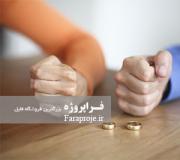 مقاله اثرات و عوامل موثر بر طلاق در خانواده ها