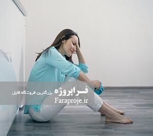 مقاله بررسی رابطه افسردگی و هيستری در بين زنان