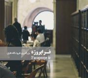 مقاله رابطه رنگ با تيپ شخصيتی در بين دانشجويان