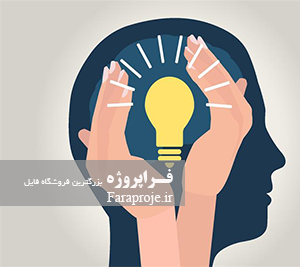 مقاله راهنمای سنجش روانی