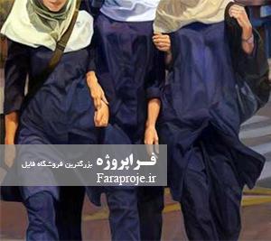 مقاله شناخت عوامل موثر در بدحجابی دانش آموزان دختر
